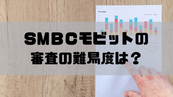 SMBCモビット_審査_難易度