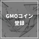 【超かんたん】GMOコインの口座開設/登録方法を完全ガイド 手数料から取り扱い通貨まで!