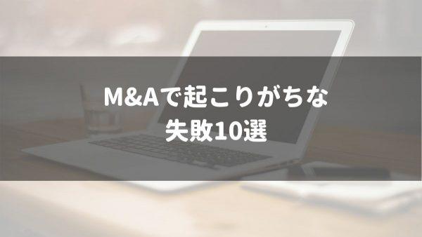 M&A_注意点_起こりがちな失敗_10選
