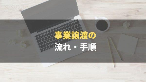 事業譲渡_メリット_流れ_手順
