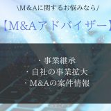 M&A仲介、事業継承ならM&Aアドバイザー