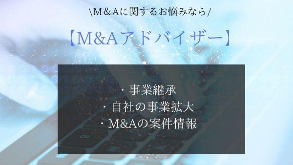 M&Aアドバイザー