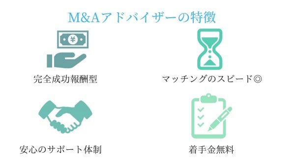 M&Aアドバイザーの特徴