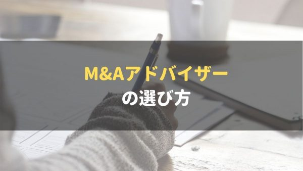 M&A_アドバイザー_比較_M&Aアドバイザー_選び方