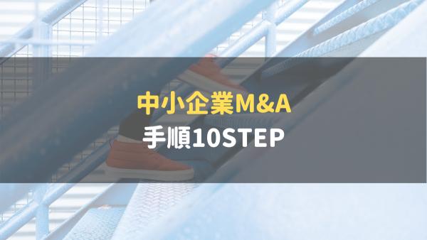 中小企業_M&A_手順_10STEP