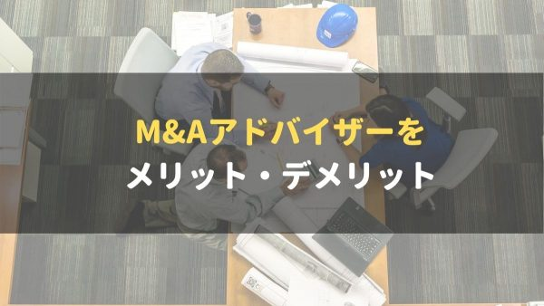 M&A_アドバイザー_比較_メリット_デメリット