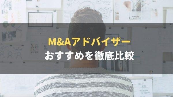 M&A_アドバイザー_おすすめ比較