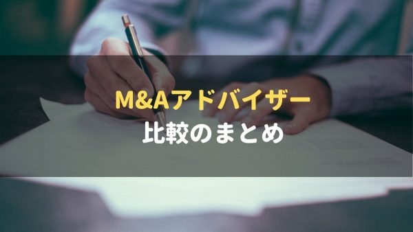 M&A_アドバイザー_比較_まとめ
