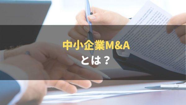 中小企業_M&A_とは