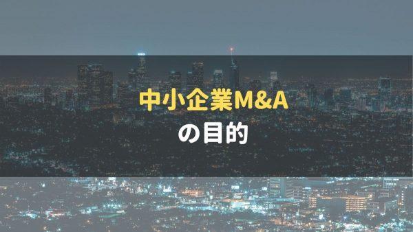 中小企業_M&A_目的