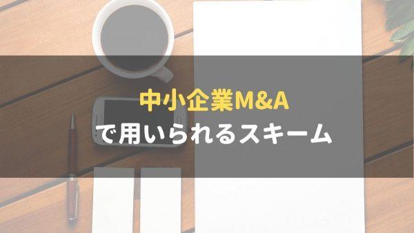 中小企業_M&A_スキーム