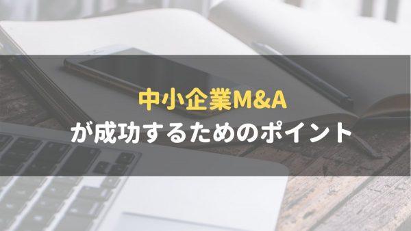 中小企業_M&A_成功する_ポイント