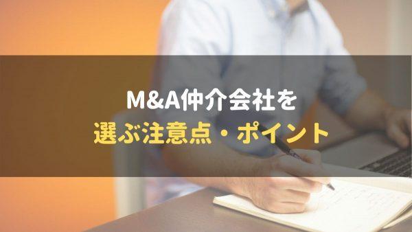 M&A_注意点_仲介会社_注意点