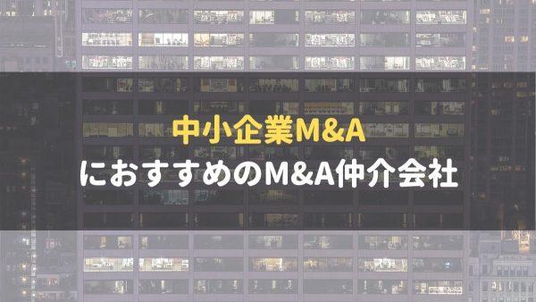 中小企業_M&A_おすすめのM&A仲介