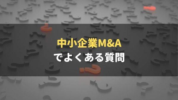 中小企業_M&A_よくある質問
