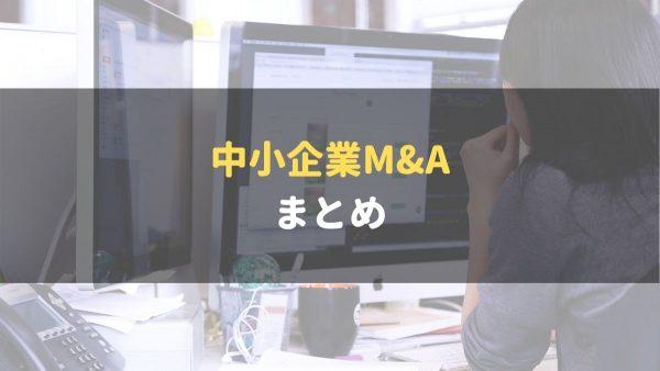 中小企業_M&A_まとめ