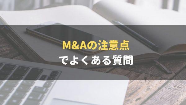 M&A_注意点_よくある質問