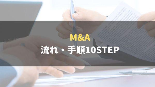 M&A_注意点_流れ_手順