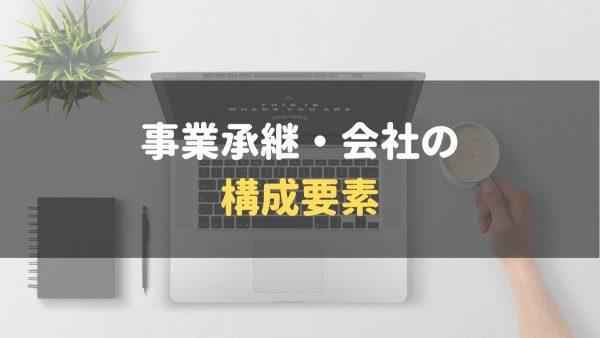 事業承継_構成要素