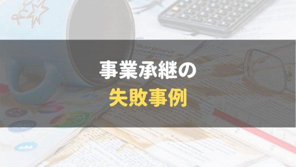 事業承継_失敗事例