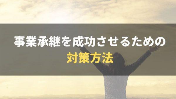 事業承継_成功_対策