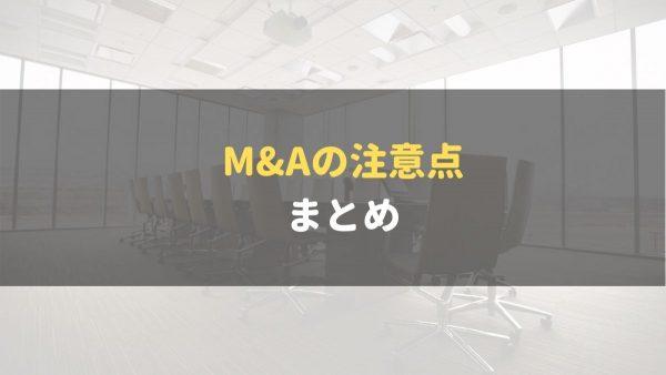 M&A_注意点_まとめ