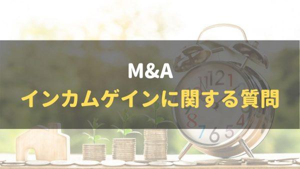 M&A_インカムゲイン_疑問