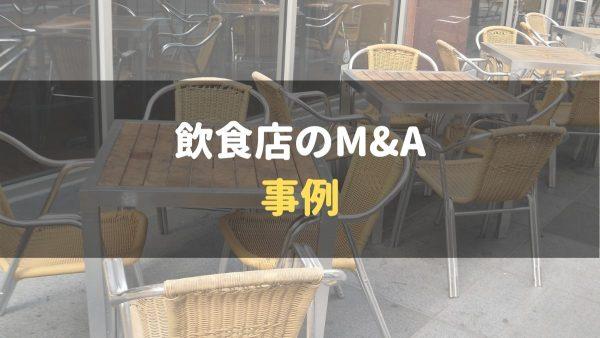 飲食店_M&A_事例