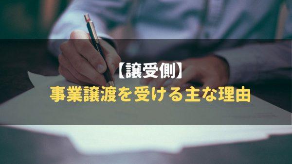 事業譲渡_メリット_事業譲渡を受ける理由