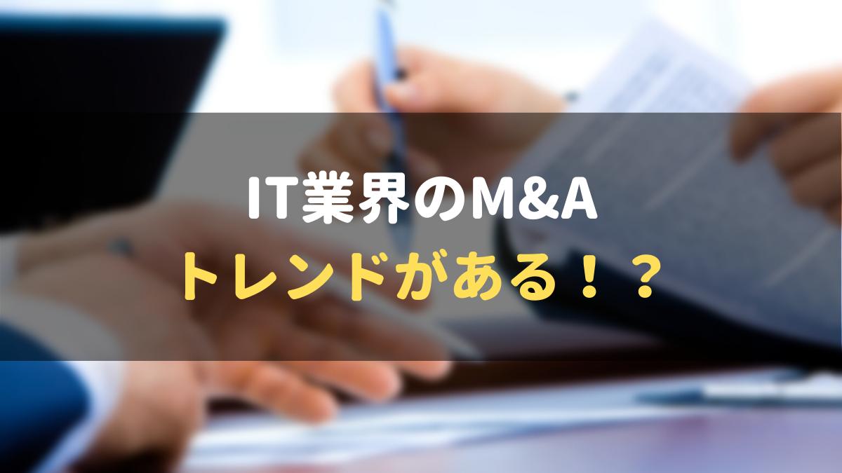 IT業界_MandA_トレンド_軌跡
