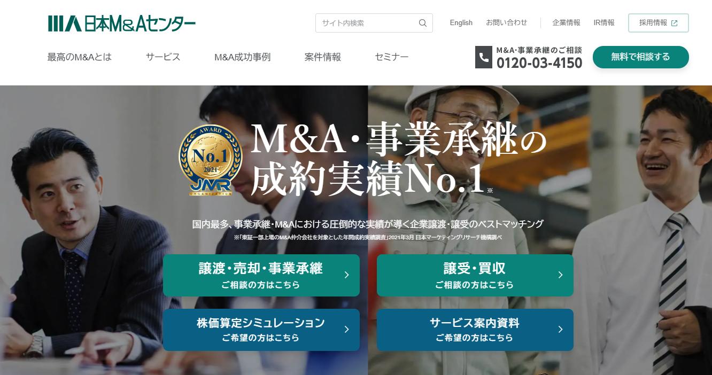 会社売却 日本M&Aセンター