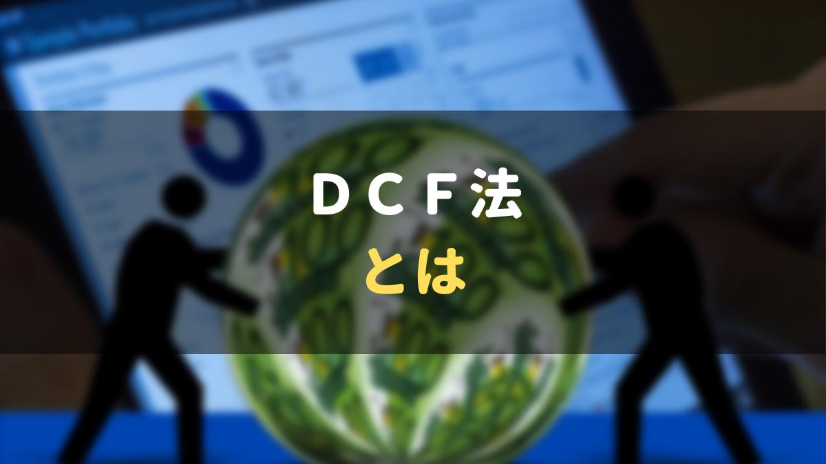 DCF法とは?