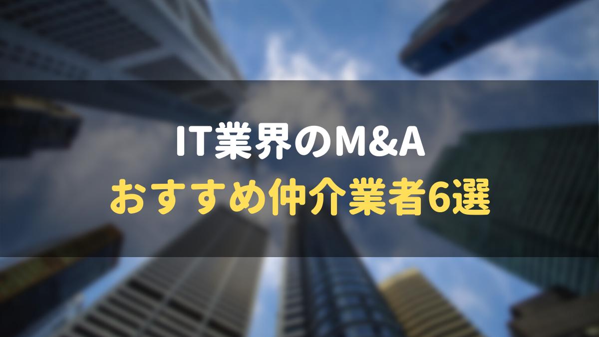 IT業界_MandA_おすすめ_仲介会社_6選