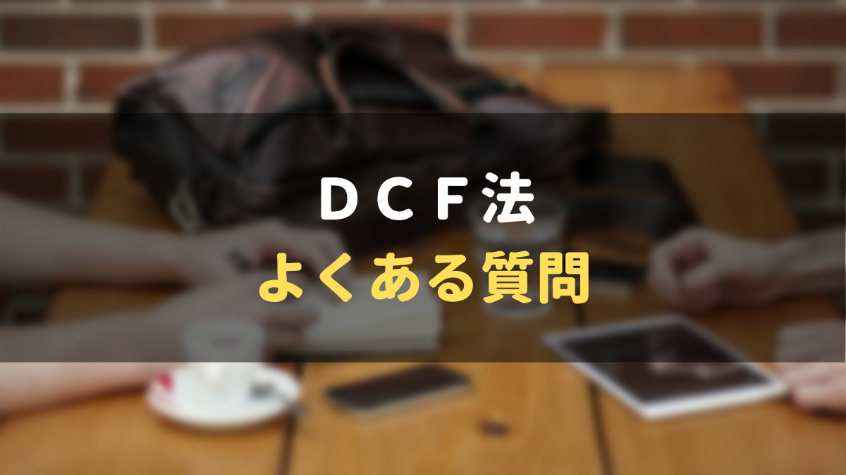 DCF法によくある質問