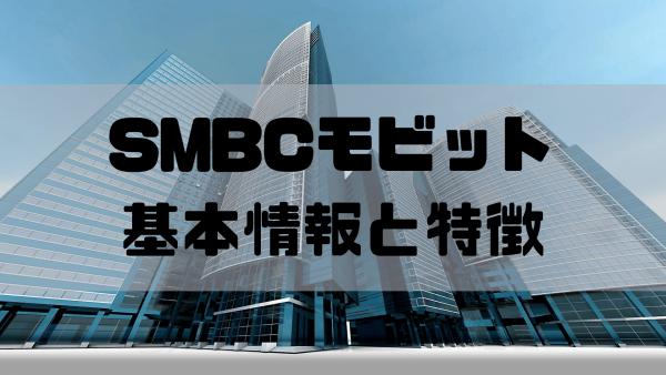 SMBCモビット_基本情報