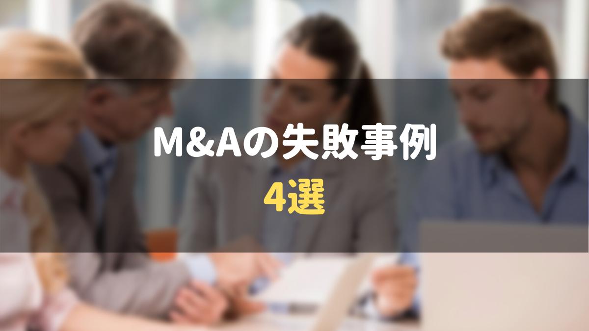 M&A失敗事例集4選