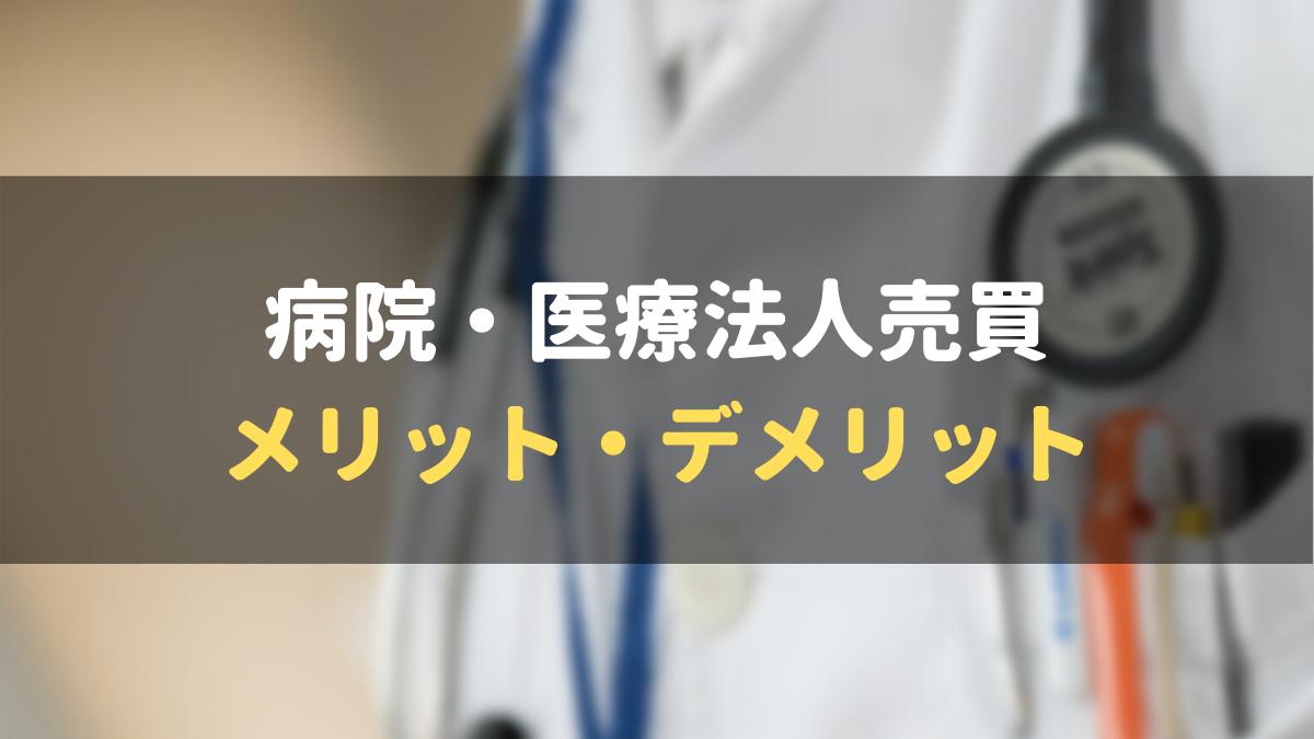 病院・医療法人売買のメリット・デメリット
