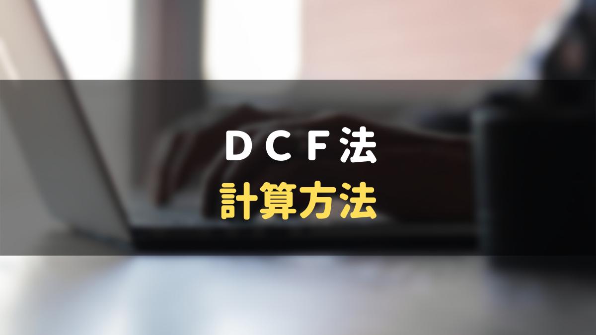 DCF法での計算ステップ6選