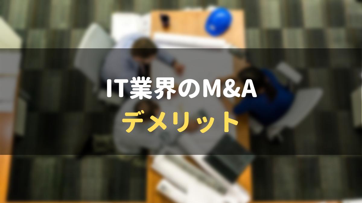 IT業界_MandA_デメリット