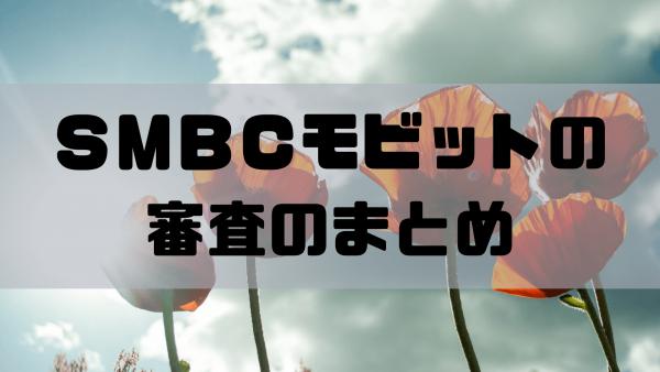 SMBCモビット_審査_まとめ
