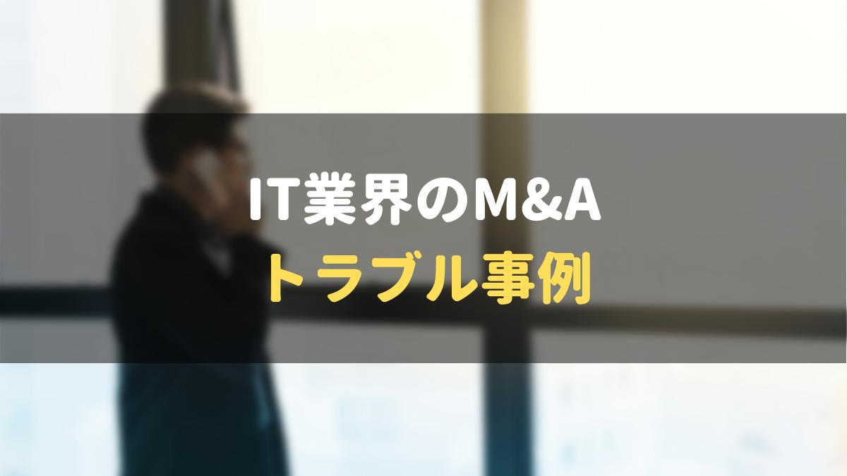 IT業界_MandA_トラブル_事例