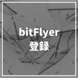 ビットフライヤー(bitFlyer)の登録・口座開設を超わかりやすく徹底解説!