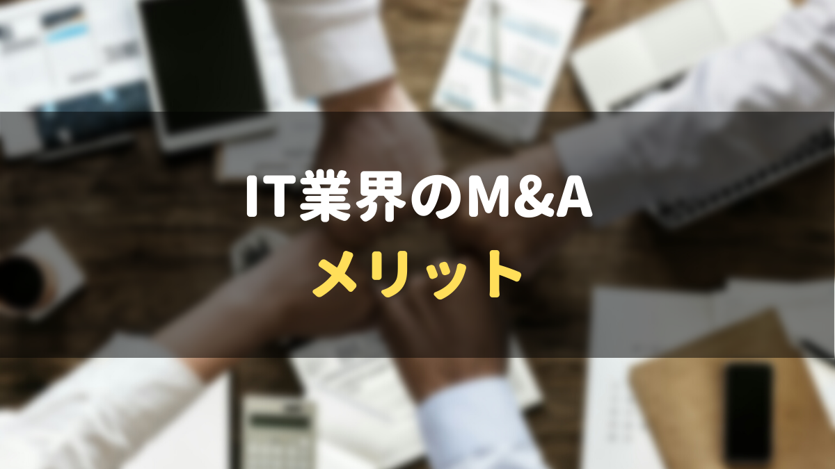 IT業界_MandA_メリット