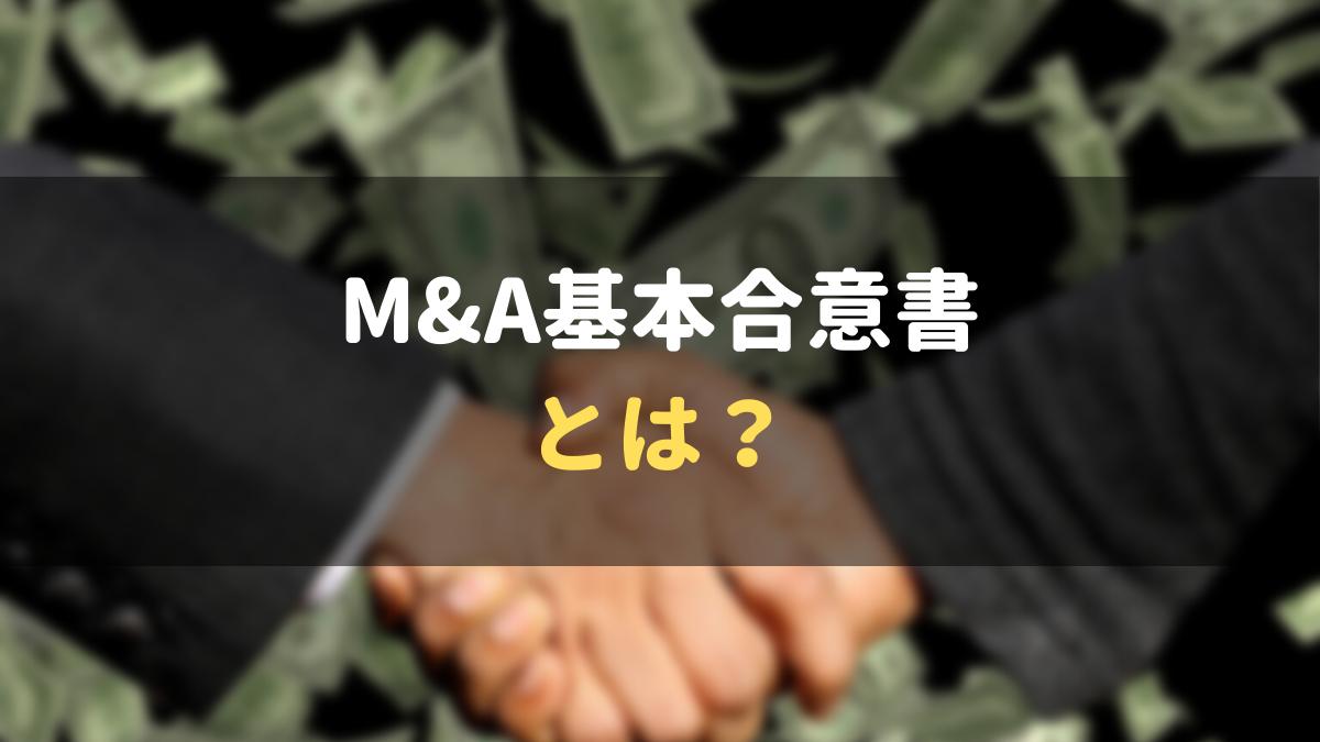 M&A基本合意書(mou)とは?