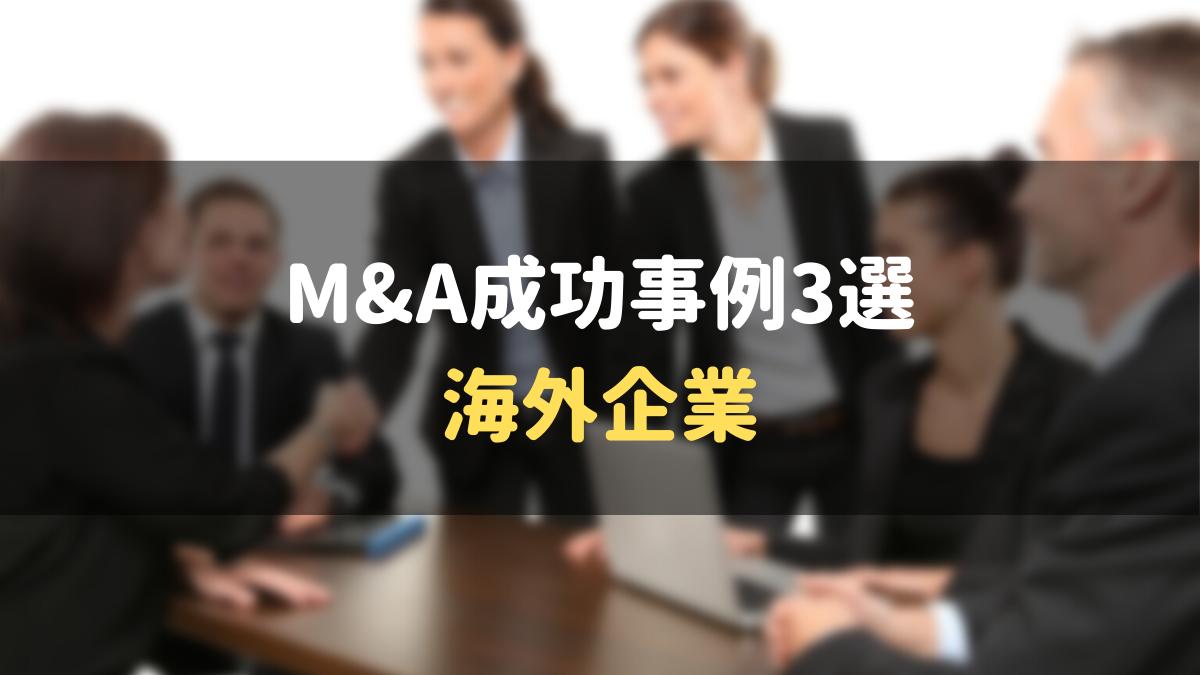 M&A成功事例集3選|海外企業