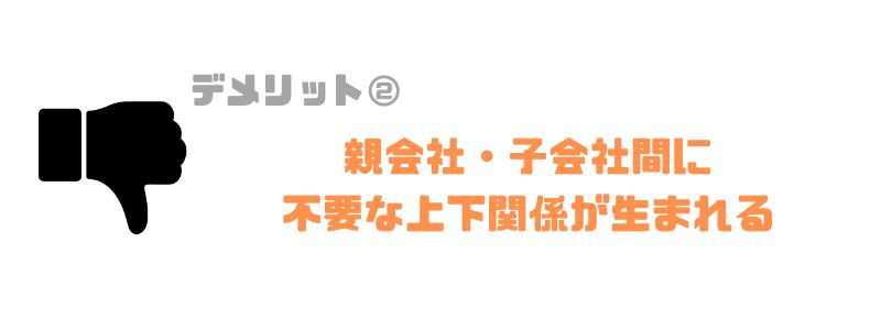 ホールディングス化_親会社