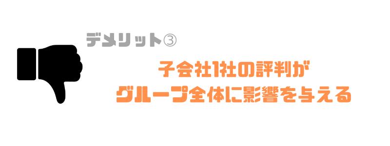 ホールディングス化_評判