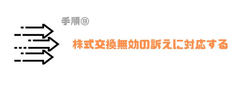 ホールディングス化_株式交換