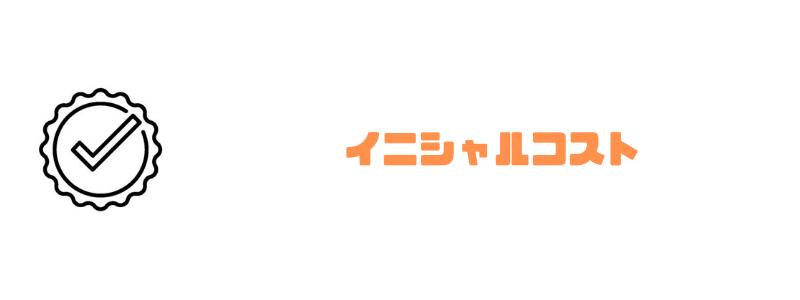ホールディングス化_イニシャル