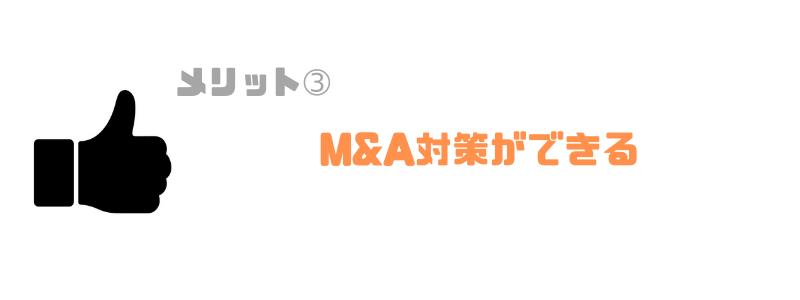 ホールディングス化_MA対策